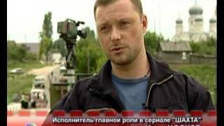 """""""Шахта"""", Съемки сериала """"ШАХТА"""""""
