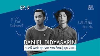 สนามหลวงชวนคุย EP 09 : Daniel Didyasarin ดนตรีร็อคยุค 90s จากเด็กหนุ่มยุค 2000
