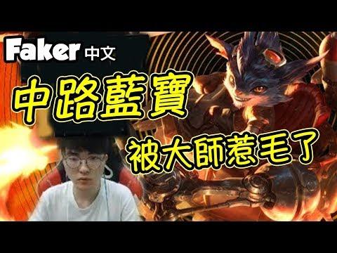 Faker大魔王自創全新玩法之藍寶中路!?
