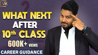 Best Career Guidance Video | What Next After 10th Class | Venukalayan Motivational Speech | Videos
