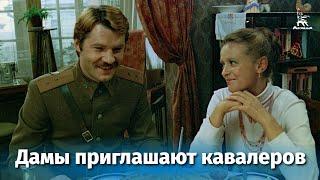 Смотреть онлайн Художественный фильм «Дамы приглашают кавалеров», 1980