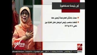 غرفة الأخبار   انتخاب حليمة يعقوب كأول رئيسة لسنغافورة.. إنفوجرافيك