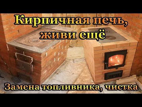 Ремонт отопительно-варочной печи шведки в дачном доме. Замена топливника, дверца со стеклом.