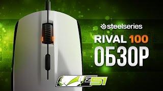Steelseries Rival 100! Х гость(девушка в красном)