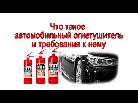 Что такое автомобильный огнетушитель и требования к нему