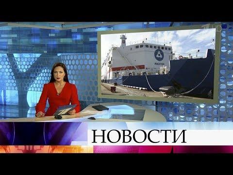 Выпуск новостей в 12:00 от 23.08.2019 видео
