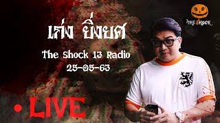 The Shock เดอะช็อค Live 25-5-63 ( Official By Theshock ) เก่ง ยิ่งยศ l The Shock 13