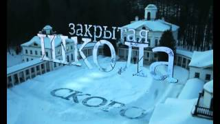 Сериал Закрытая школа, Новый сезон ЗАКРЫТОЙ ШКОЛЫ на СТС.....