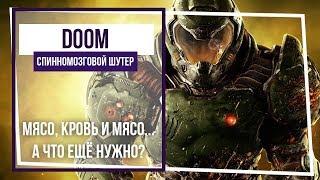 Doom. Срочно мне дозу Doom, внутривенно ! Стрим 4.