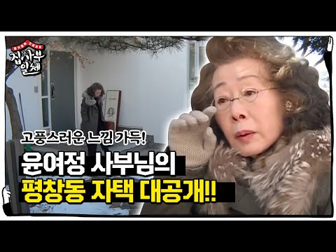 고풍스러운 느낌 가득, 윤여정 '평창동 자택' 대공개!!