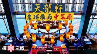 【摘星之旅】天龍軒|全球最高中菜餐廳 102樓雲上用餐體驗|二星米芝蓮 叉燒一試銷魂|Tin Lung Heen - Highest Chinese Restaurant in the world