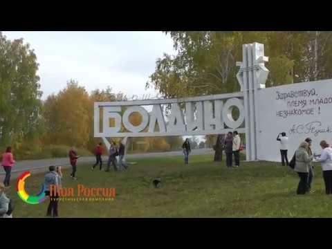 Экскурсия а Большое Болдино из Саратова от ТК