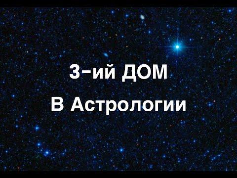 Дети планета астрология