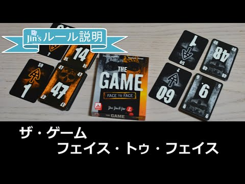 THE GAME: FACE TO FACE Rule. English subtitle supported.