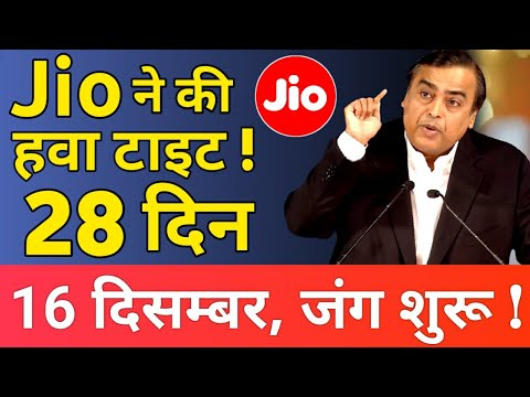 Download JIO ने AIRTEL को धो डाला | Airtel, Idea, Vodafone Unlimited Free Calls New Plans | No IUC 2019 Mp4 HD Video and MP3
