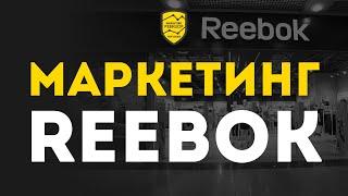 Reebok - разбор маркетинга | Как Reebok стала символом спорта для молодежи? | Game Marketing #12