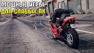 ИГРАЕМ В МОЩНЫЕ ИГРЫ ДЛЯ СЛАБЫХ ПК БЕЗ ЛАГОВ (GTA 5, Assassin