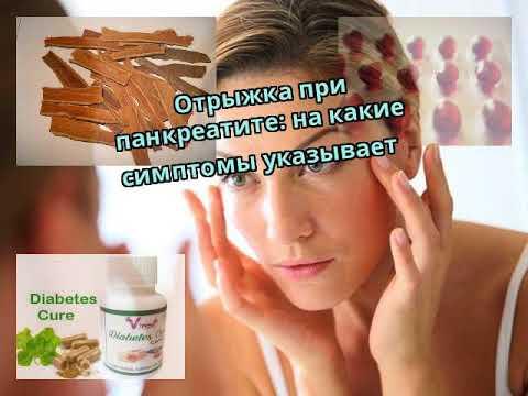Отрыжка при панкреатите: на какие симптомы указывает