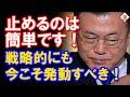 米国専門家の威を借りて日本の防衛産業をディスる韓国...じゃあ、狙い撃ちしましょう!!