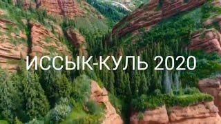 Иссык-Куль 2020 фото