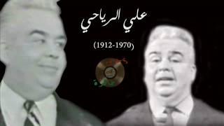 تحميل اغاني عزة يا عزة ♥ علي الرياحي Ali Riahi MP3