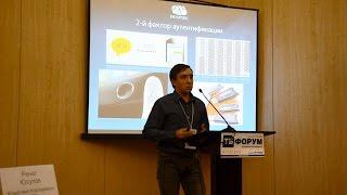2-хфакторная аутентификация AuthAS - Д.Макушенко, ТБ Форум 2016