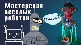 Образовательная и развлекательная робототехника: все про роботов и инженеров