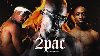 О ЧЁМ ЧИТАЛ ЛЕГЕНДАРНЫЙ 2PAC? / УНИЗИТЕЛЬНЫЙ ДИСС на The Notorious B.I.G -  Hit