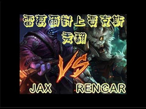 【獅子丸】菁英雷葛爾VS賈克斯 秀翻 challenger Rengar VS Jax