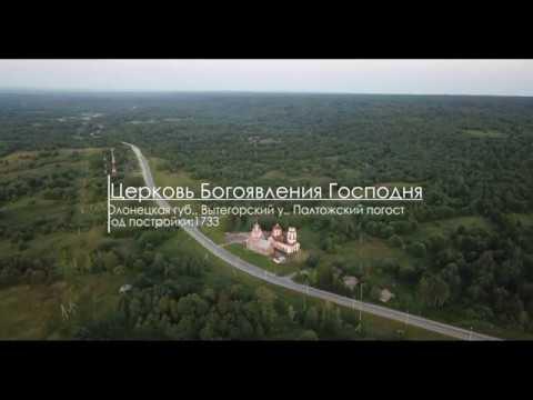 Богоявленская церковь (с.Палтога, Вытегорский район)