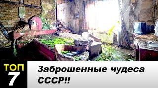 7 Заброшенных чудес СССР!!