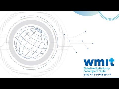 2020 WMIT 홍보영상 보기