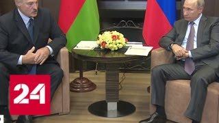 Насыщенная повестка: Путин и Лукашенко встретились в Сочи - Россия 24