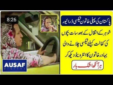 پاکستان کی پہلی خا تو ن ٹیکسی ڈرائیور