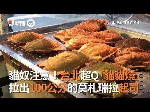 貓奴注意!台北超Q「貓貓燒」 拉出100公分的莫札瑞拉起司