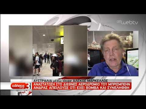 Συναγερμός στο αεροδρόμιο του Μπρίσμπεϊν στην Αυστραλία   2/2/2019   ΕΡΤ