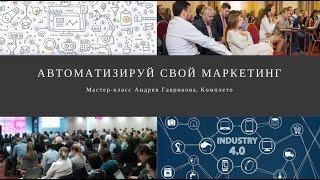 Автоматизация маркетинговых процессов: пошаговая инструкция