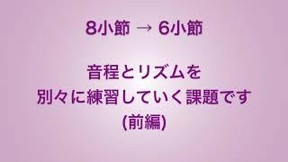 彩城先⽣の新曲レッスン〜⾳程&リズム4-3 前編〜のサムネイル