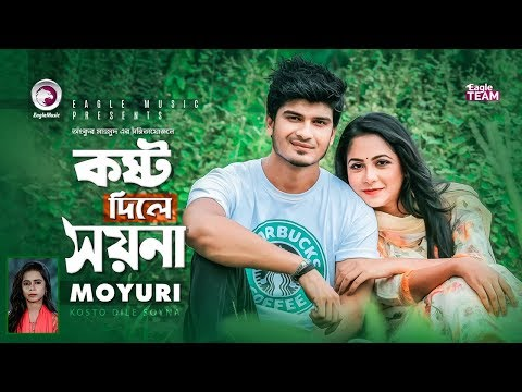 Kosto Dile Soyna | Ankur Mahamud Feat Moyuri | New Bangla Song 2019 | Official Video