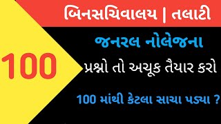 Gk questions | general knowledge question answer | binasachivalay | talati | gpsc online | psi