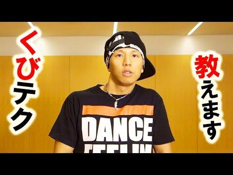 ダンスの基礎トレ「アイソレーション」やり方・練習方法・コツ動画