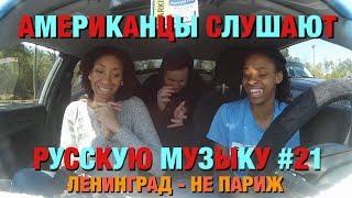 Американцы Слушают Русскую Музыку #21 (Ленинград — Не Париж)