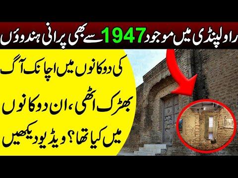 راولپنڈی میں ہندوں کے دور میں بننے والی دکانوں میں کیا واقعہ پیش آ گیا:ویڈیو دیکھیں
