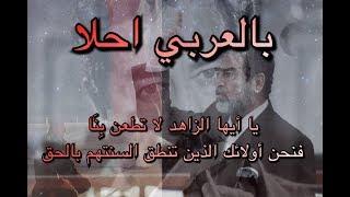 يا ايها الزاهد لا تطعن بنا - مترجمة - Zahit Bizi Tan Eyleme