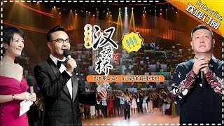 The 16th Chinese Bridge EP.6 [highlight] [Hunan TV official channel]