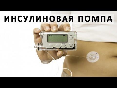 Диабет с пониженным давлением