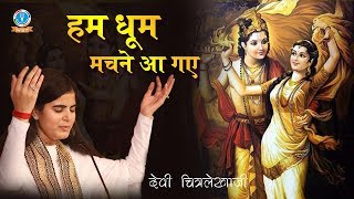 Bhagwat Katha Bhajan - हम धूम मचने आ गए #Hum Dhoom Machane Aa Gaye #RADHE KRISHNA #DeviChitralekhaji