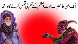 11 V Wali Sarkar 786 Ki Kahani || 11 V Wali Sarkar Our Ek Jinn  Ka Qessa