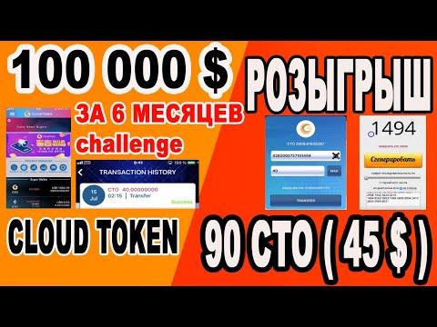 100 000 $ ЗА 6 МЕСЯЦЕВ challenge / CLOUD TOKEN /  РОЗЫГРЫШ  90 CTO ( 45 $ )