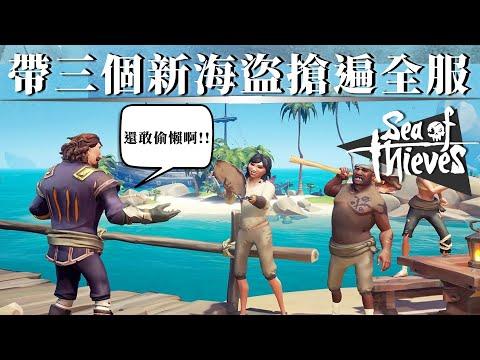 老手調教新手海盜